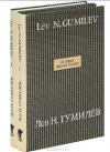 Купить книгу Л. Н. Гумилев - История народа хунну