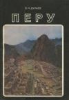 Купить книгу Дунаев, В.Н. - Перу