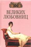 Купить книгу Авт. -сост. Муромов И. А. - 100 великих любовниц