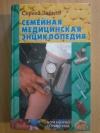 Купить книгу Зайцев С. М. - Семейная медицинская энциклопедия