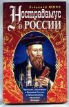 Купить книгу Владимир Южин. - Нострадамус о России.