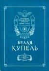 Купить книгу  - Откровение Божией Матери в России (1984-1992) пророку архиепископу Иоанну. Белая Купель