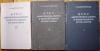 Купить книгу Фихтенгольц Г. М. - Курс дифференциального и интегрального исчисления. В трёх томах.