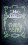 Купить книгу Жорж Сименон - Трубка Мегрэ