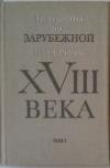 Купить книгу Пуришев, Б. И. - Хрестоматия по зарубежной литературе XVIII века. Том 1 (из двух)