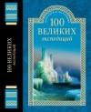 Р. К. Баландин - 100 ВЕЛИКИХ ЭКСПЕДИЦИЙ.