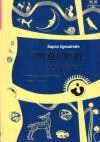 Купить книгу Карло Цумштейн - Путешествие сквозь тьму. От депрессии к обретению шаманской силы