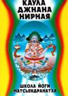 Купить книгу П. С. Багчи - Каула-джнана-нирная. Школа йоги Матсьендранатха