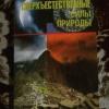 Купить книгу Непомнящий Н. Н. - Сверхьестественные силы природы