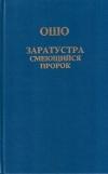 Купить книгу Ошо - Заратустра: Смеющийся пророк