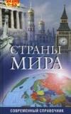 Купить книгу Шабанов, А.Н. - Страны мира