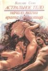 Купить книгу Соло В. - Астральное тело. Астрально-мистическая эпопея. Начало магии. Врата святилища