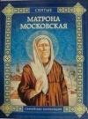 Купить книгу В. Воскобойников - Матрона Московская