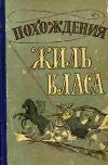 Купить книгу Лесаж, Алан Рене - Похождения Жиль Бласа из Сантильяны