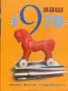 Купить книгу  - Ваш год рождения 1978
