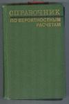 Купить книгу Абезгауз Г. Г., Тронь А. П., Копенкин Ю. Н. - Справочник по вероятностным расчетам. 2