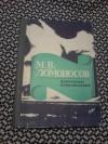 Купить книгу Ломоносов М. В. - Избранные произведения
