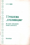 Купить книгу В. М. Ходос - Проблема 'сублимации'. (На основе использования половой цикличности)