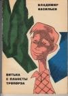 Купить книгу Васильев Владимир - Витька с планеты ТРОПОРЭА
