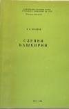 Купить книгу Кучеров, Е. В. - Слепни Башкирии