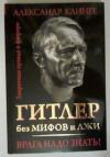 Купить книгу Клинге, Александр - Гитлер без мифов и лжи Врага надо знать!