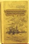 Говоров Алесандр - Санкт–Петербургские кунсткамеры