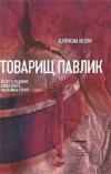 Купить книгу Катриона Келли - Товарищ Павлик. Взлет и падение советского мальчика-героя