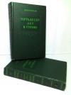 Купить книгу Игнатьев, А.А. - Пятьдесят лет в строю