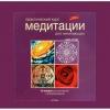 Купить книгу Грин - Практический курс медитации для начинающих