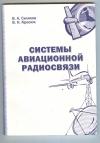 Силяков, В. А.; Красюк, В. Н. - Системы авиационной радиосвязи. Учебное пособие.