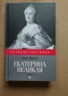 Купить книгу Анри Труайя - Екатерина Великая