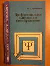 Купить книгу Пряжников Н. С. - Профессиональное и личностное самоопределение