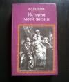 Купить книгу Казанова Д - История моей жизни