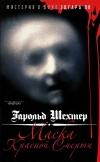 Купить книгу Гарольд Шехтер - Маска Красной смерти. Мистерия в духе Эдгара По