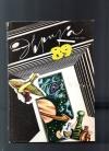 Купить книгу  - Эврика 89.