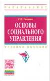 Тавокин, Е.П. - Основы социального управления. Учебное пособие