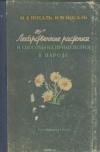 купить книгу Носаль М., Носаль И. - Лекарственные растения и способы их применения в народе