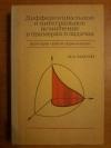 Купить книгу Марон И. А. - Дифференциальное и интегральное исчисление в примерах и задачах. Функции одной переменной