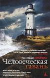 Купить книгу Йон Айвиде Линдквист - Человеческая гавань