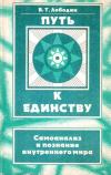 Купить книгу В. Т. Лободин - Самоанализ и познание внутреннего мира