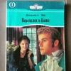 Купить книгу Эйр Джоржетт - Переполох в Бате. В 2 томах