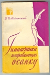 Купить книгу Мачинский В. И. - Гимнастика, исправляющая осанку.