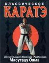 Купить книгу Масутацу Ояма - Классическое каратэ