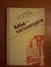 Купить книгу Дудченко Г. А.; Хачатрян А. Х. - Мы - металлурги