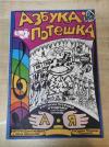 Купить книгу Железнов Сергей, Железнова Екатерина - Азбука-потешка. Русские потешки и считалки с нотами-картинками