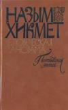 Хикмет, Назым - Человеческая панорама