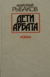 Рыбаков Анатолий - Дети Арбата