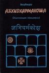 Купить книгу Васубандху - Абхидхармакоша. Энциклопедия Абхидхармы. Раздел третий. Учение о мире