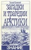 Каневский З. - Загадки и трагедии Арктики