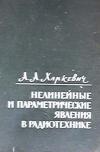 А. А. Харкевич - Нелинейные и параметрические явления в радиотехнике